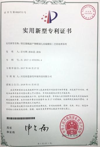 镁法脱硫副产物精制七水硫酸镁工艺
