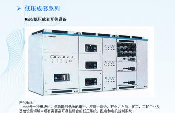 低压成套系列:MNS低压成套开关设备