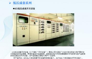 低压成套系列:GCS低压成套开关设备