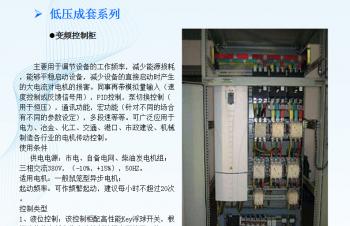 低压成套系列:变频控制柜