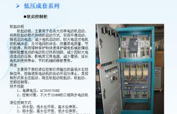 低压成套系列:软启控制柜