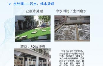水处理:污水、纯水处理自控系统