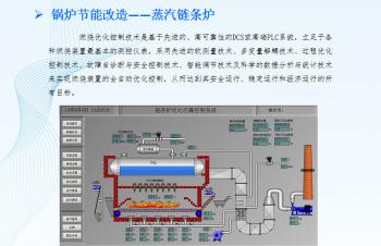 锅炉节能改造:蒸汽链条炉