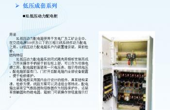 低压成套系列:XL低压动力配电柜